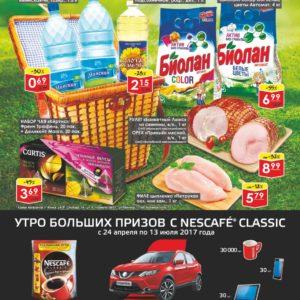 Акции и скидки в универсаме Рублёвский с 17 по 30 мая!