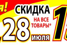 Скидки 28 июля 2017 г. в ZOO-MINSK
