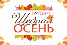 Акция «Щедрая осень» с мебельной фабрикой Прогресс — скидки всю осень!
