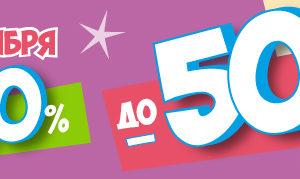13, 14 и 15 октября скидки до 50% на все товары в Буслике!