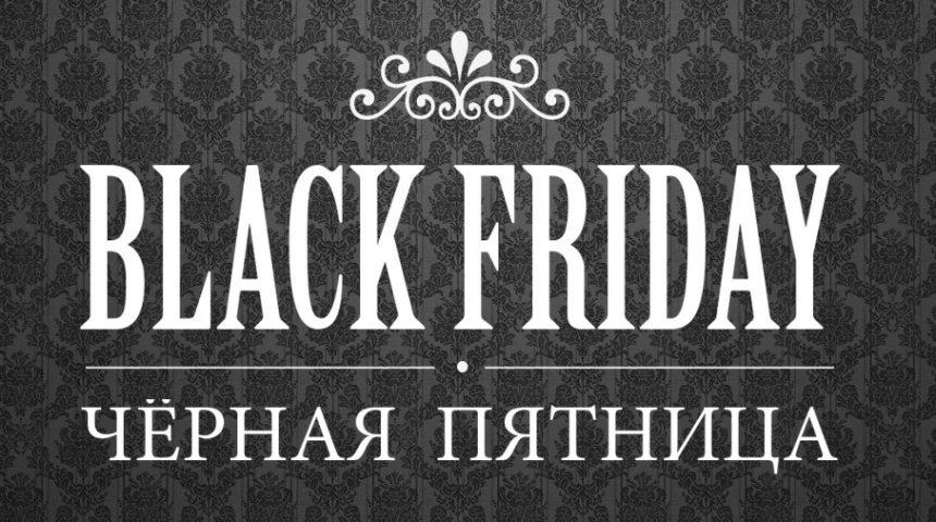 Черная пятница в салоне паркета Templa — 24.11.2017