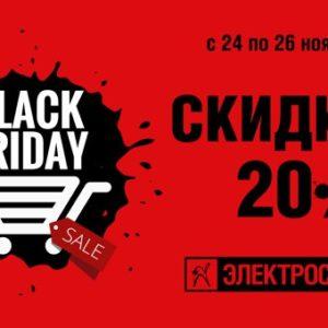 Черная пятница в Электросиле! 24, 25, 26 ноября!