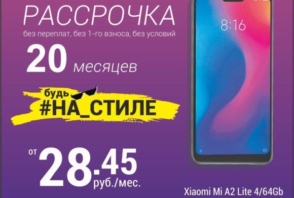 Xiaomi Mi A2 Lite в рассрочку в Globo!