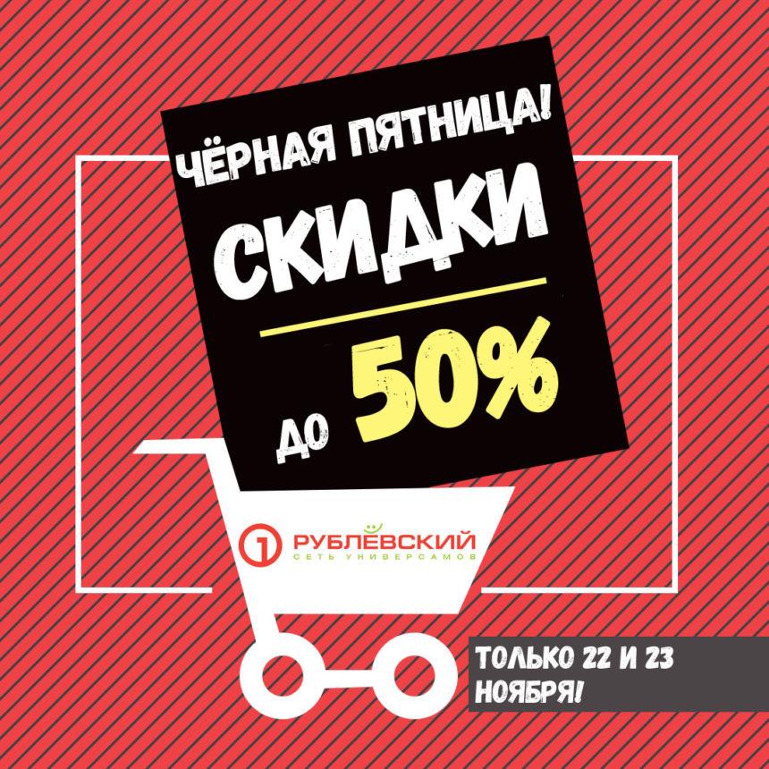Черная пятница 22 и 23 ноября в магазинах Рублёвский!