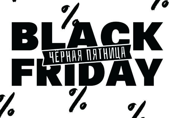 Черная пятница 23-25 ноября 2018 в магазине одежды Sela!