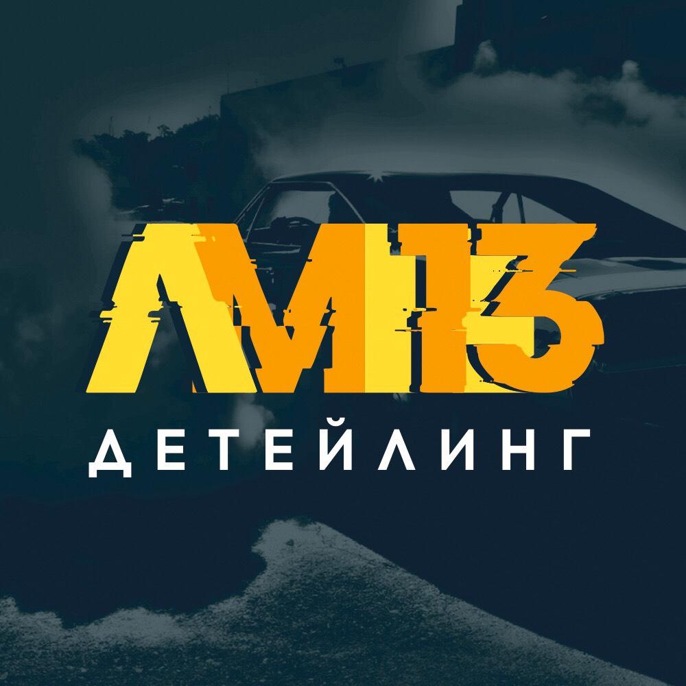 Автомойка LM13
