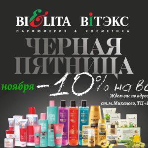 Чёрная пятница в Bielita Vitex — 29/11/2019 минус 10% на всё!