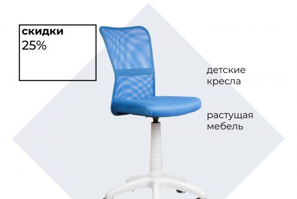 Скидки на компьютерные кресла и растущую мебель @akshome.by до 25% весь август!